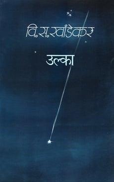 Ulkaa (उल्का) By Vishnu Sakharam Khandekar