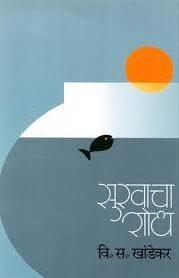 Sukhacha Shodh (सुखाचा शोध) By Vishnu Sakharam Khandekar