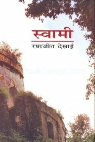 Swami (स्वामी) by Ranjit Desai