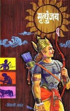 Mrutyunjay Marathi PDF (मृत्युंजय) By Shivaji Sawant