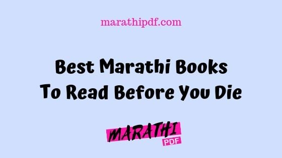 Best Marathi Books To Read Before You Die