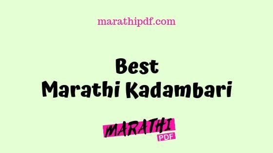 10 Best Marathi Kadambari | Best Marathi Novel Books