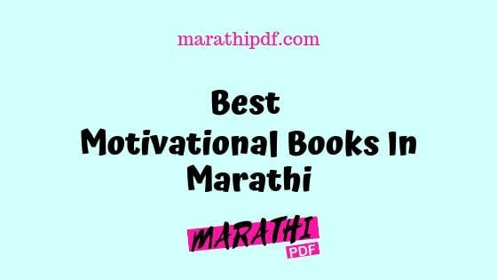 Best Motivational Books In Marathi