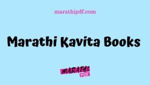 7 Best Marathi Kavita Books | Marathi Poem Books