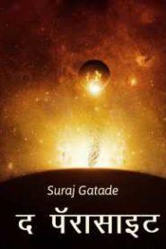 The Parasite By Suraj Gatade