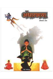 Andharchhaya By Shashikant Oak