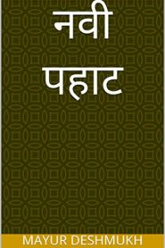 Navi Pahat By Mayur Deshmukh