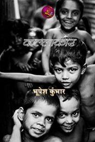Kallaakaar By Bhupesh Kumbhar