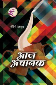 Aaj Achanak By Nandini Deshmukh