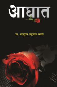 Aaghat By Parshuram Mali