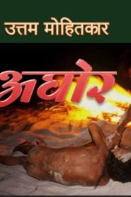 Aghor By Uttam Mohitkar