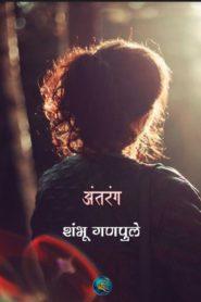 Antarang By Shambhu Ganpule