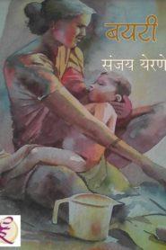 Bayari By Sanjay Yerne