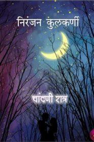 Chandani Ratra By Niranjan Kulkarni
