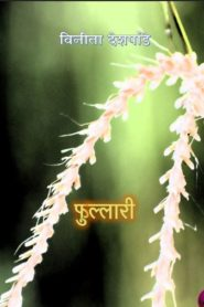 Fullari By Vinita Deshpande