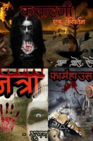 Kalatani By Shubham Rokade