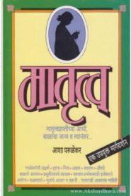Matrutva By Asha Parulekar