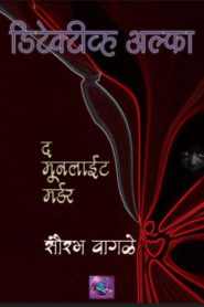 Moonlight Murder By Saurabh Wagle