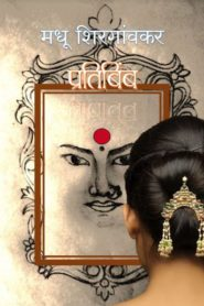 Pratibimb By Madhu Shirgaonkar
