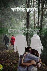 Premacha Astitv By Kartik Hajare