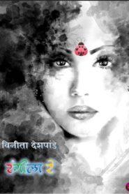 Rangeela By Vinita Deshpande