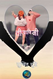 Tee Ani Mee By Suchit Munde