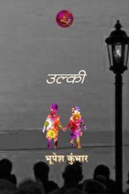 Ulki By Bhupesh Kumbhar