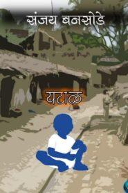 Yatal By Sanjay Bansode