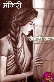 Manjiri By Sonali Samant