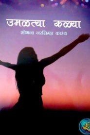 Umalatya Kalya By Shobhana Karanth