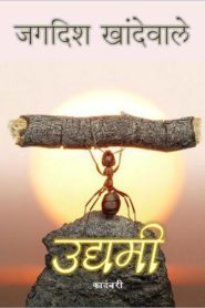 Udyami By Jagadish Khandelwal