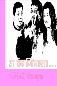 Ha Chhand Jivala By Nadini Deshmukh