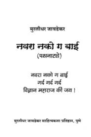 Navara Nako Ga Baai By Muralidhar Jawadekar