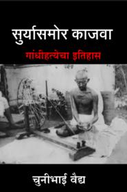 Suryasamora Kajava By Gandhihatyeca Itihas