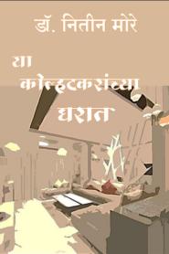 Ya Kolhatakaranchya Gharat By Dr. Nitin More