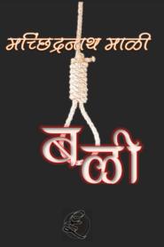 Bali Marathi PDF Book