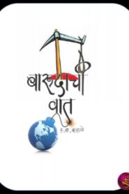 Barudaachi Vaat By Hanuman Karhale