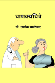 Chanakyachitre By Dr. Shashank Parulekar