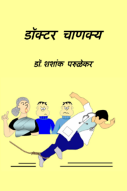 Doctor Chanakya By Dr. Shashank Parulekar