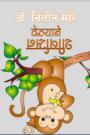 Kelyane Shirshasan By Dr.Nitin More