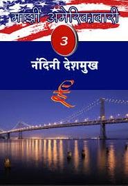 Majhi Amerikawari 3 By Nandini Deshmukh