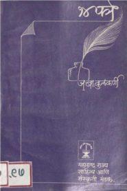 14 Patre by J.B. Kulkarni