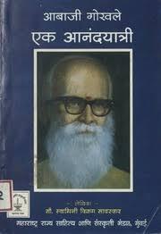 AAbhaji Gokhale Yek Anand Yatri By Suvratsut