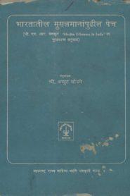 Bhartatil Muslamanpudacha Pech PDF