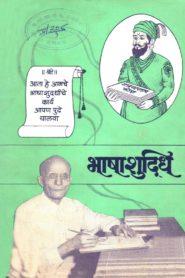 Bhashashuddhi by V D Savarkar