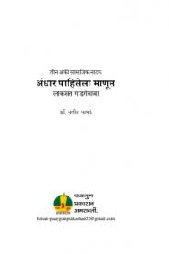 Andhar Pahilela Manus By Dr. Satish Pawade