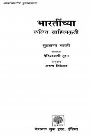 Bharatinchya Lalit Sahityakruti By Subramania Bharati