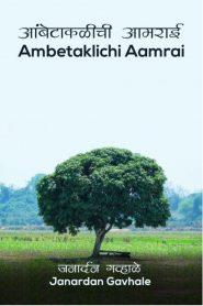 Ambetaklichi Aamrai By Janardan Gavhale
