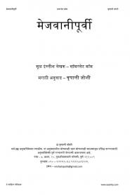 Mejavaanipurvi Somerset Maugham By Vrishali Joshi