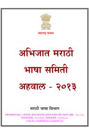 Abhijat Marathi Bhasha Samiti Report-2013